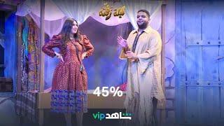 خالد المظفر جاب 45% في الثانوية.. ايش قاله أبوه؟