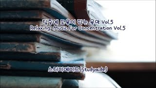 [2시간 연속]집중에 도움이 되는 음악 Vol 5/공부할때 듣는 피아노 음악/ 엣모스피어/학습,창의력,집중력 향상/세타파 사운드