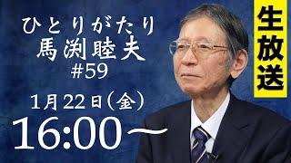 YouTube動画:【LIVE 1/22】生放送「ひとりがたり馬渕睦夫」#59 米大統領選後の世界の行方