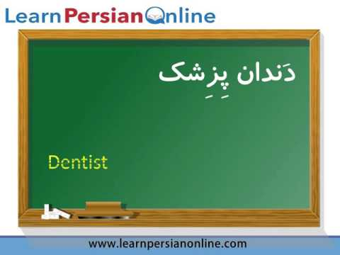 Persian Vocabulary: Most Common Persian / Farsi Words: Part 2: Jobs