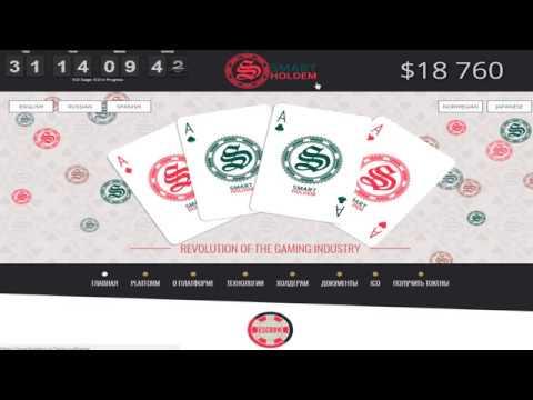 [ICO] SmartHoldem - Децентрализованная игровая платформа и Poker Room на BlockChain