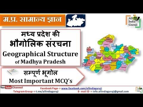 MP GK Geography of madhya pradesh मध्य प्रदेश का भूगोल mcq for mppsc vyapam samvida sikshak exam