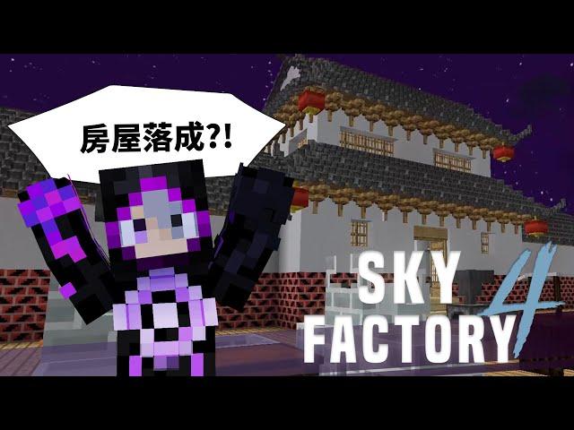 Minecraft 模組包生存 - 天空工廠4 #29 房屋主體完成,快來參觀秋風房屋喔
