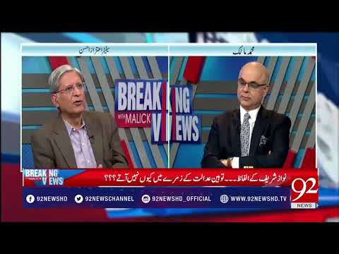 Aitzaz Ahsan Talks About Latest Updates Of Nawaz Sharif's Cases