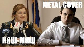 Apomorph Nyash Myash Няш Мяш Enjoykin Metal Cover