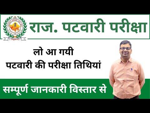 पटवारी परीक्षा तिथि घोषित | Rajasthan Patwari Exam Date 2020