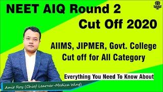 NEET aiq counselling 2020 round 2 results | NEET AIQ Round 2 Cut off | AIIMS, JIPMER Cut off 2020