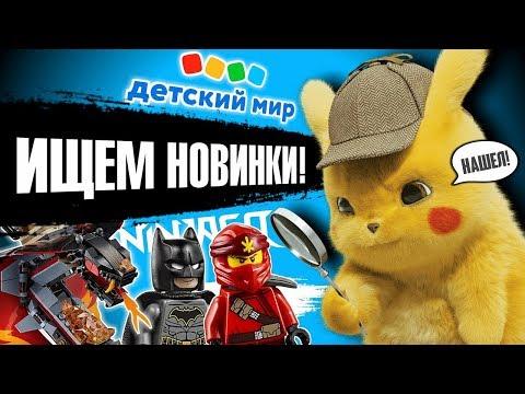 Что за LEGO Новинки 2019 в магазине Детский мир в Москве?!  Ниндзяго