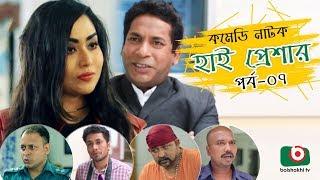 Super Comedy Natok | High Pressure | Ep - 07 | Mosharraf Karim, AKM Hasan | Mosharraf Karim Natok