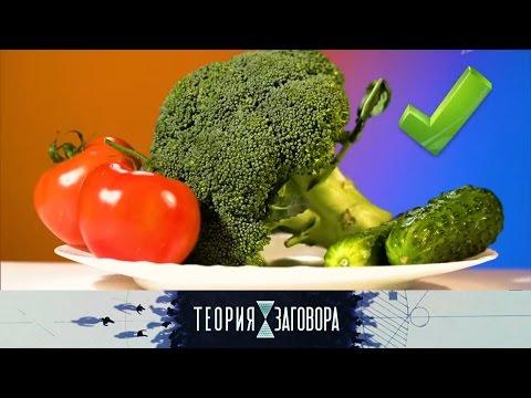 Теория заговора - Продукты— калорийные бомбы.  Выпуск от12.03.2017