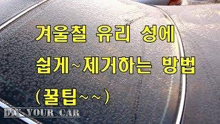 [DIYYOURCAR#135] 성에제거하는 꿀팁 (How to remove ice on windshield)