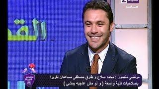 أحمد حسن لـ مرتضى منصور: