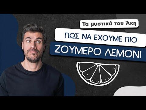 How To: Πώς να Έχουμε πιο Ζουμερό Λεμόνι | Άκης Πετρετζίκης