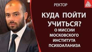 Куда пойти учиться? В чём миссия Московского института психоанализа?