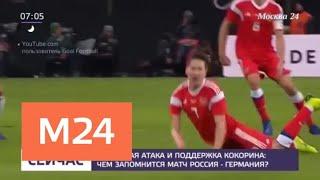 Чем запомнится матч Россия – Германия - Москва 24