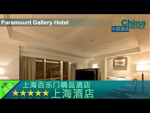 Paramount Gallery Hotel - Shanghai Hotels, China