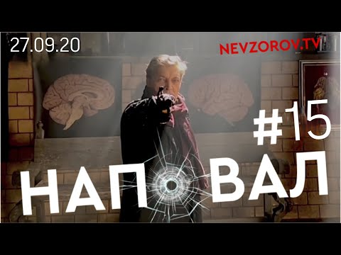 Невзоров. Наповал #15/ 27.09.20/ Лукашенко/ Тихановская/ уборщица/ хакеры/ HEXTA/ Роскосмос