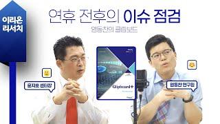 [이리온] 퀀트(염동찬), 염동찬의 클립보드, 연휴 전…