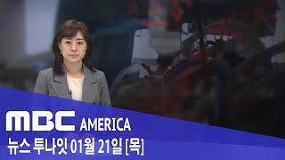 2021년 1월 21일(목) MBC AMERICA - …