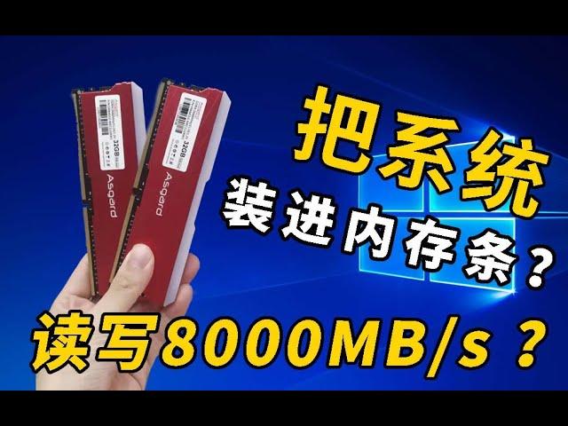把win10裝在64G的內存條裏!跑的比什麽都快吊打PCIE4.0 固態硬盤