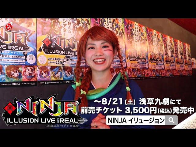 真Ninja Illusion LIVE The REALの見どころをご紹介!!