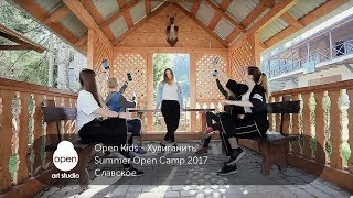 Open Kids - Хулиганить - Summer Open Camp 2017 - Славское - Open Art Studio