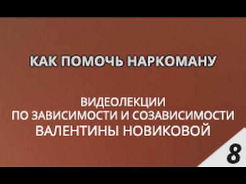 Как помочь наркоману - Лекции Валентины Новиковой