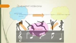 1 Музыкально дидактические игры как средство развития музыкальности детей