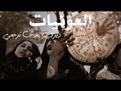 العونيات - ديري علاش ترجعي آ الواقفة فالباب _aawniyat - Diri aalach Terji Ya Lwaqfa Fel Bab