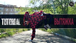 TUTORIAL вытяжка(макака, monkey flip)  | обучение брейкингу и акробатике  | -pt-