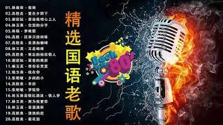 Golden Oldies Songs - 70's 80's 90's 精选国语老歌 - Chinese Classic Music - 70 80 90年代國語歌曲【怀旧记忆值得】 - Uzbek  folk music, 20's 30's 40's 50's 60's 70's 80's 90's & New folk music 2017