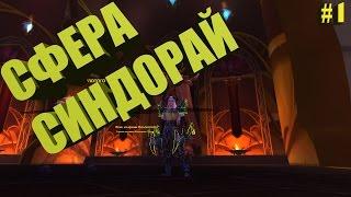 Как получить игрушку сфера синдорай   Orb Of The Sindorei. World Of Warcraft Legion 1