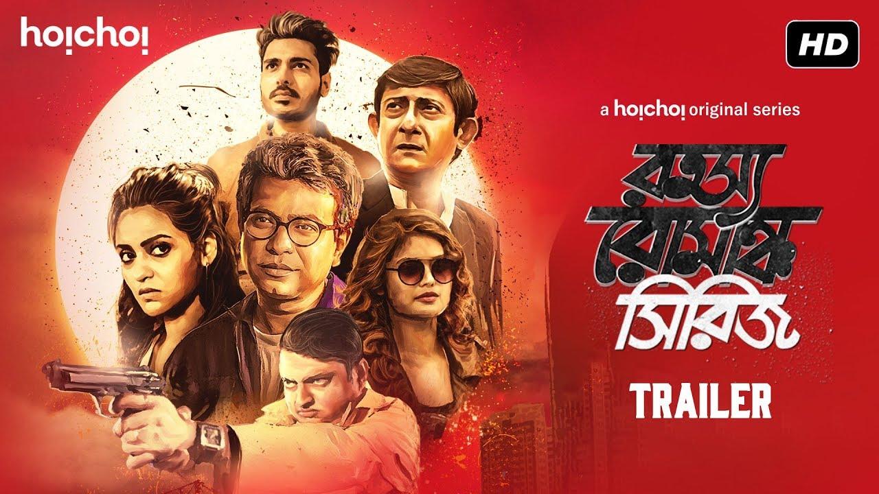 রহস্য রোমাঞ্চ সিরিজ (Rahasya Romancha Series ...