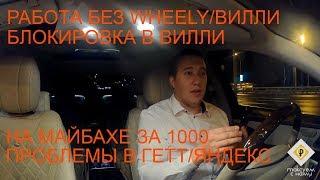 видео Такси бизнес класс в аэропорт