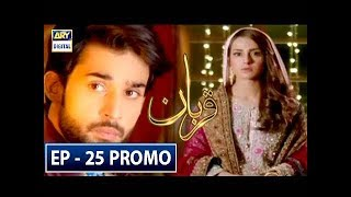 Qurban Episode 25 (Promo) - ARY Digital Drama