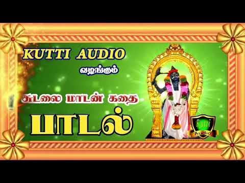 Sudalai Madan azaipu Story Songs | சுடலை மாடன் அழைப்பு கதை பாடல்