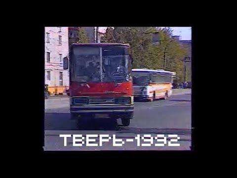 Тверь-1992. Уникальные кадры с VHS-кассеты