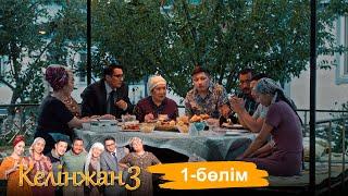 ТҰСАУКЕСЕР «Келінжан 3» телехикаясы. 1-бөлім Телесериал «Келинжан 3». 1-серия