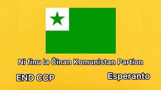 Ni finu la Ĉinan Komunistan Partion Esperanto version