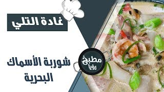شوربة الأسماك البحرية - غادة التلي