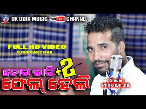 #okodiamusic  Tor Lagi +2 Fail Heli !! Prakash Jal New Studio Version (4K Video)