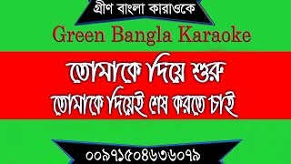 Tomake Diye Shuru | Lyrics Video | Asif Akbar | Bangla Karaoke Song | DeMo | তোমাকে দিয়ে শুরু | HD