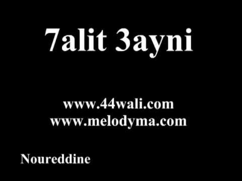 halite 3ayni