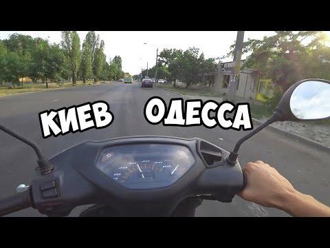 Еду в Одессу за мопедом