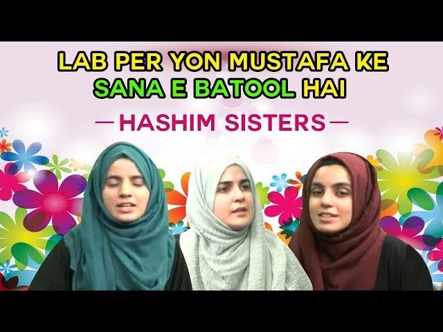 Lab Per Yon Mustafa Ke Sana E Batool Hai   Hashim Sisters   Ahlebait TV HD