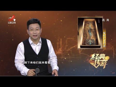 Download 《经典传奇》超级国宝:绿松石龙的秘密 20210922