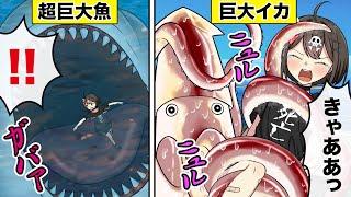 怖すぎる超巨大海洋生物6選【アニメ】【漫画動画】