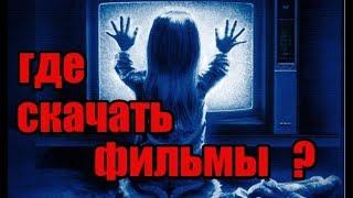 ☠️ Запрещенные в России фильмы.  Где скачать?