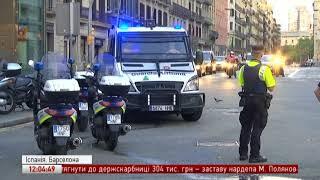Барселона після теракту  включення
