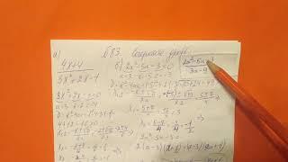 83 (б)  Алгебра 9 класс Сократите дробь примеры решение